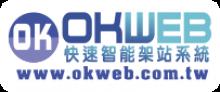 OKWEB快速智能架站系統